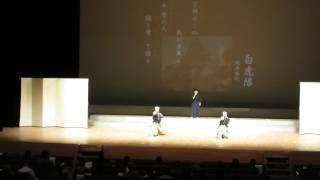 平成27年度、日本吟道学院全国大会においての特別企画構成「絆」の中...