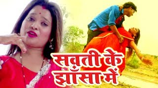 Sunil Upadhyaye Nirmal का सुपरहिट गाना 2018 - Sawati Ke Jhasa Me - Bhojpuri Hit Song 2018 New