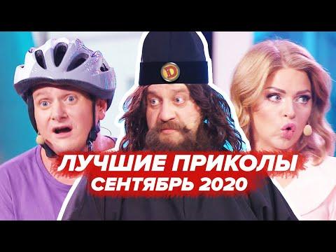 😆 Дизель Шоу 2020 😆 Новые УГАРНЫЕ ПРИКОЛЫ - Лучшее за СЕНТЯБРЬ 2020 | ЮМОР ICTV - Видео онлайн