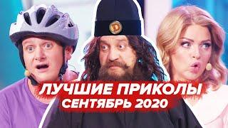 😆 Дизель Шоу 2020 😆 Новые УГАРНЫЕ ПРИКОЛЫ - Лучшее за СЕНТЯБРЬ 2020 | ЮМОР ICTV
