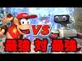 【スマブラ for WiiU】最強ロボットと最強お猿さんのガチバトル!?レベル高すぎ