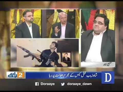 Do Raaye - 24 December, 2017 - Dawn News