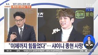디어클라우드 나인, 샤이니 종현 유서 공개 Dear Cloud's Nine9 reveals SHINee Jonghyun's parting letter - Stafaband