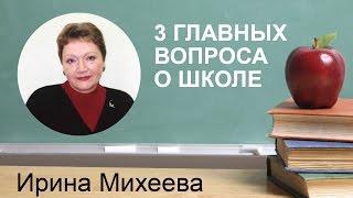 Ирина Михеева. Автор линии УМК «Rainbow English». Три вопроса о школе