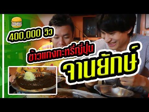 Food Night Good Night #3 Gold Curry Bangkok ร้านข้าวแกงกระหรี่ญี่ปุ่นจานยักษ์ปิดตี 2