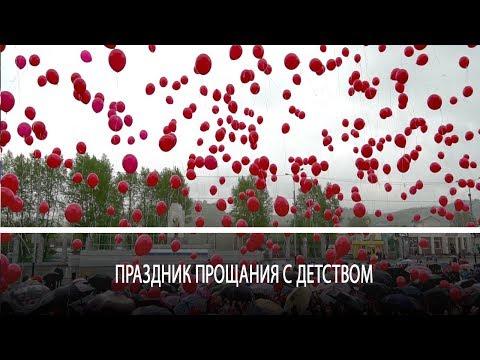 Последний звонок для прокопьевских выпускников