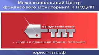 видео Положение Банка России от 16.07.2012 N 385-П