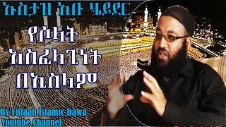 YeSolat Asfelaginet Beislam ~ Ustaz Abu Heyder
