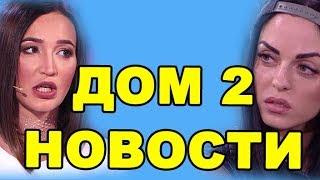 ДОМ 2 НОВОСТИ ЭФИР 13 июля, ondom2.com