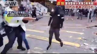 香港警察が実弾3発発砲 デモ参加の10代若者2人けが(19/11/11)