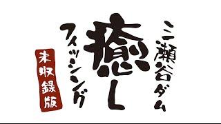 ドラマティックライフvol.1発売記念未収録版:三瀬谷編ダム癒しフィッシング