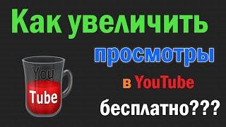 Как набрать просмотры в YouTube?