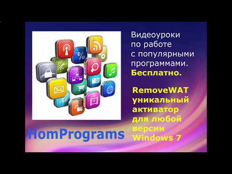 RemoveWAT уникальный активатор для любой версии Windows 7