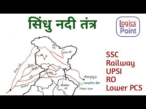 सिंधु नदी तंत्र || Indus River System || SSC, Railway, UPSI, UPPCS ..