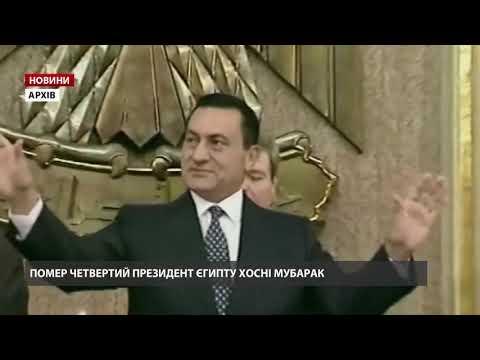 Помер четвертий президент Єгипту Хосні Мубарак