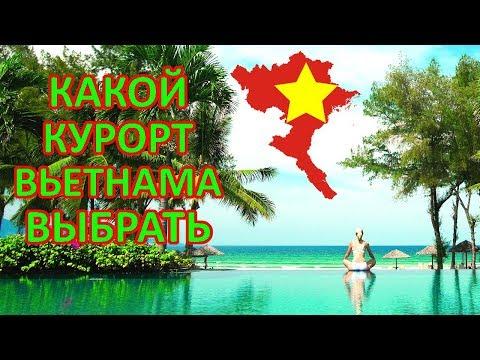 Куда Стоит Ехать во Вьетнаме 2020?