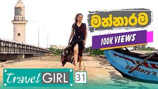 Travel Girl | Episode 31 | Mannar - (2019-12-29) | ITN Thumbnail