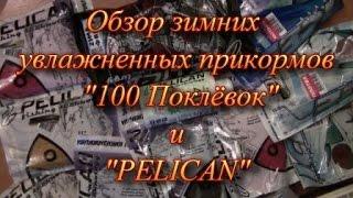 """Обзор зимних увлажненных прикормок """"PELICAN"""" и """"100 Поклёвок""""."""