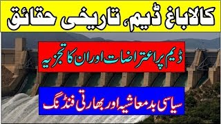History of Kala Bagh Dam and Role of India and Pakistani Politicians