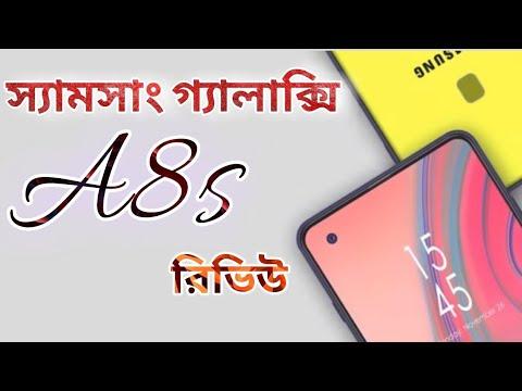 Samsung Galaxy A8s bangla review | Samsung galaxy A8s price in bangladesh