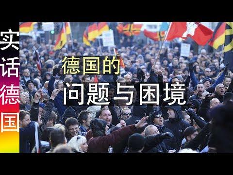 实话德国: 德国的问题 与 困境 - 宗教冲突,移民,恐怖分子,人口素质 Probleme Deutschland problems Germany