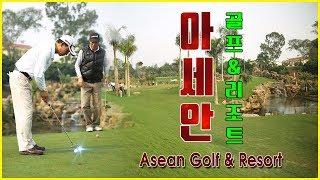 [베트남 골프] 하노이 아세안 24H 골프 & 리조트에…