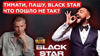 Black Star без Тимати - конец l Уходим в Chicken Mafia l Пашу и инфоцыгане