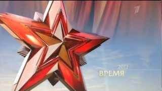 Время (Первый канал, 9 мая 2012)