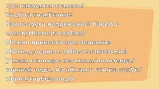 Болгарский язык за час. Урок 7. В гостинице