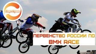 BMX Race. Чемпионат и Первенство России 2013. Москва