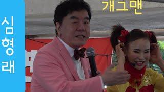 심형래/개그맨🤣역쒸!!영구 살아있네💃영심아공연중 우정출연👉19/04/19 의령 의병제전✅춘하추동 박훈아공연단(능이)
