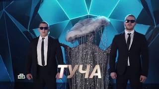 «Маска» | Выпуск 1. Сезон 1 | Подсказка. Туча