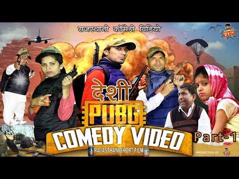 PUBG MOBILE Deshi Pubg Part-1