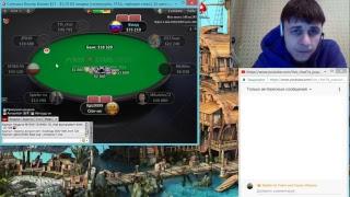 Покер онлайн  сателлит и турнир