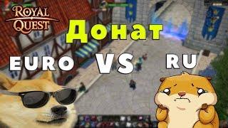 Royal Quest - Донат RU vs EURO