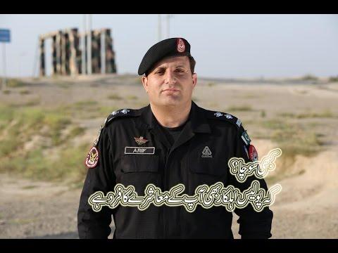 kabi socha? Police aur awam sath sath Elite force KPK