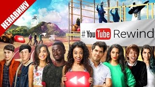 Я НЕНАВИЖУ YOUTUBE REWIND 2016