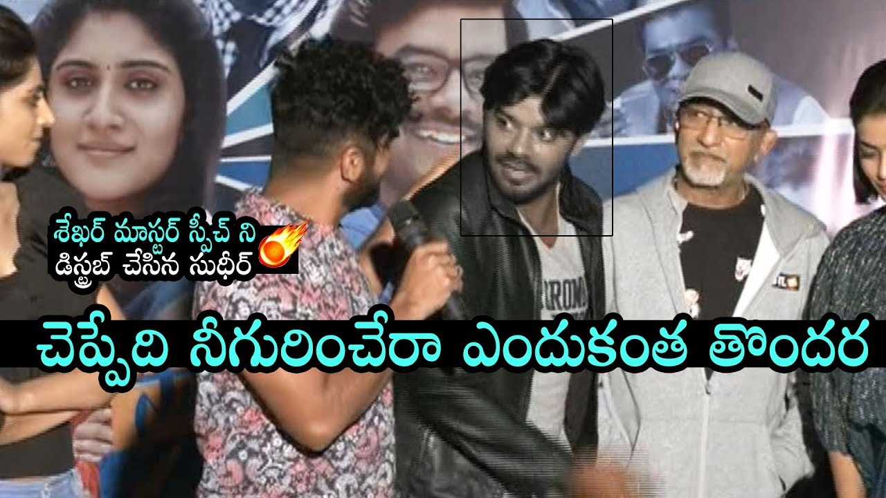 Shekar Master Comments On Sudigaali Sudheer | Software Sudheer Movie Trailer Launch | Daily Culture