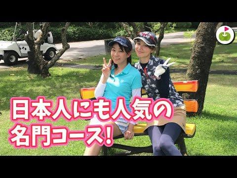 ゴルフワールドカップ開催地の歴史あるコースにきました!【ナワタニゴルフコース H10-14】
