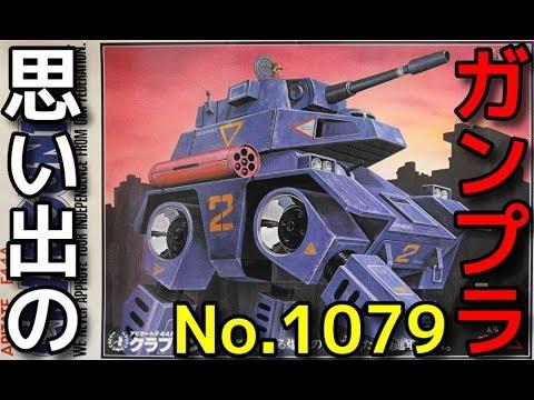 1079 TAKARA 1/48 アビテートF44A クラブガンナー  『太陽の牙ダグラム』