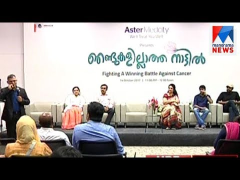 Breast cancer awareness programme Aster Medcity   Manorama News