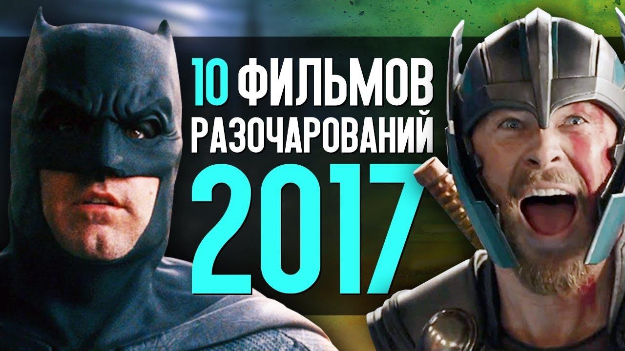 ТОП 10 ФИЛЬМОВ-РАЗОЧАРОВАНИЙ 2017 ГОДА - YouTube