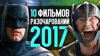 ТОП 10 ФИЛЬМОВ-РАЗОЧАРОВАНИЙ 2017 ГОДА