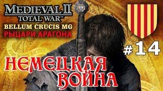 Medieval 2: Bellum Crucis - Рыцари Арагона №14 - Немецкая война