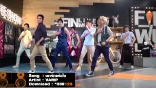 [Live Show] อกหักแล้วไง - VAMP