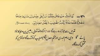 Masih-e-Maud Day: Hadith 4