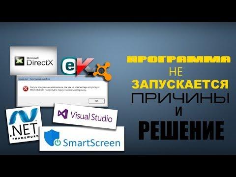 Что делать, если не запускается или не уcтанавливается  программа на Windows