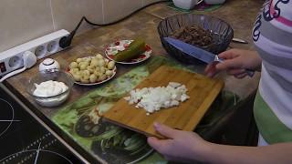 Салат с говядиной(отварная) и шампиньонами!!! Быстрый и простой рецепт!!!