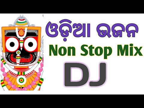 Latest Super Hits Odia Bhajan Dj Songs Non Stop 2019