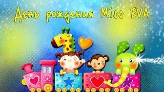 День рождение Miss EVA.Детский праздник на детском канале!